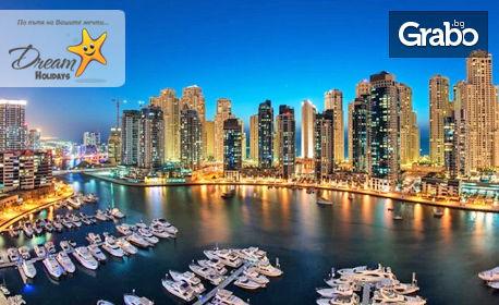 Last minute екскурзия до Дубай! 7 нощувки със закуски, плюс самолетен билет