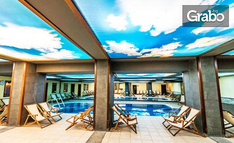 Релакс в Банско! 2 нощувки на база All Inclusive, плюс басейн, сауна и парна баня