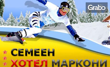 Почивка за двама в Пампорово, на 20м от ски пистата! 1 или 2 нощувки със закуски, без или със обеди и вечери