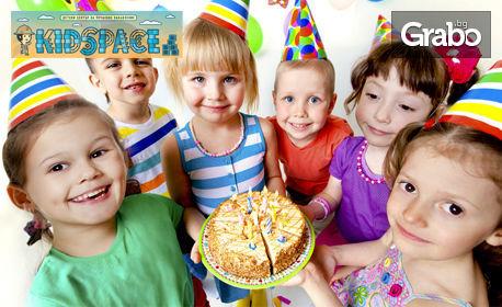 Детски рожден ден: 2 часа парти с аниматори и меню за до 7 деца