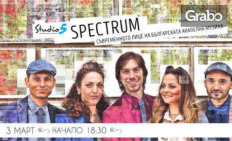 """Концертът """"България в пет гласа"""" на група Спектрум - на 3 Март"""