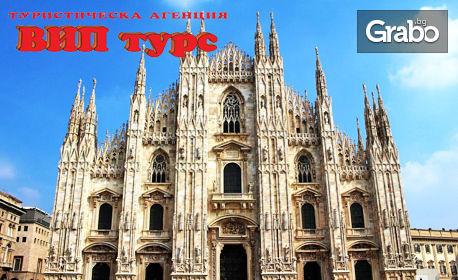 До Милано, Монако, Ница, Верона, Венеция и пещерата Постойна! 4 нощувки със закуски, плюс самолетен и автобусен транспор