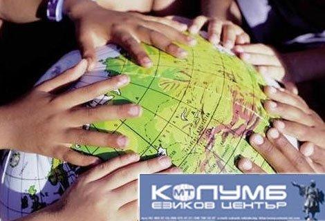 """Езиков център """"КОЛУМБ""""! 30 учебни часа: Курс по Английски, Немски, Испански и Френски за деца и гимназисти за 120 лв!"""