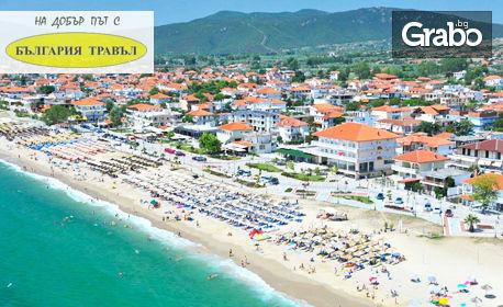 На плаж в слънчева Гърция! Екскурзия до Серес, Аспровалта и Паралия Офринио с 2 нощувки със закуски, плюс транспорт