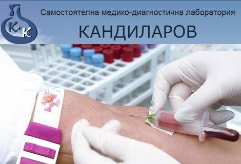 Хормонални изследвания на щитовидната жлеза (TSH, FT4, TAT, MAT) само за 32 лв., вместо за 67.60 лв. от СМДЛ Кандиларов