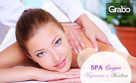 Релаксиращ масаж на цяло тяло по избор, плюс масаж на глава, рефлексотерапия и шиацу, от SPA студио Красота и Живот