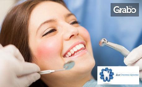 Почистване на зъбен камък и полиране на зъби, плюс обстоен преглед
