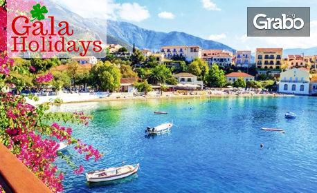 Великденска почивка на остров Лефкада! 3 нощувки със закуски, 2 вечери и 1 празничен обяд