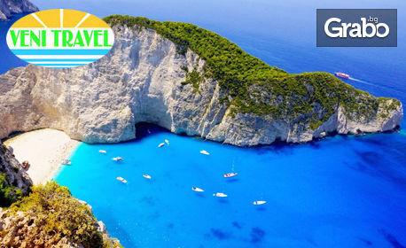 Екскурзия до остров Закинтос през Май! 3 нощувки със закуски, плюс транспорт
