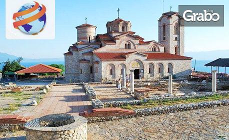 Великден в Македония! Екскурзия до Охрид, Скопие и Струга с 2 нощувки със закуски и вечери, едната празнична, плюс транс