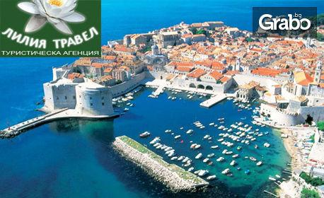 Великденска екскурзия до Будва и Дубровник! 3 нощувки със закуски и вечери, плюс празничен обяд и транспорт