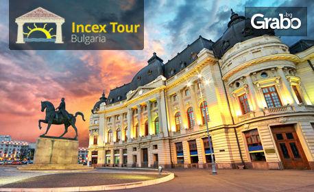 Еднодневна екскурзия до Букурещ на 28 Април