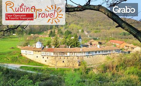 Еднодневна екскурзия до град Елена, Къпиновски манастир и Къпиновски водопад на 29 Април