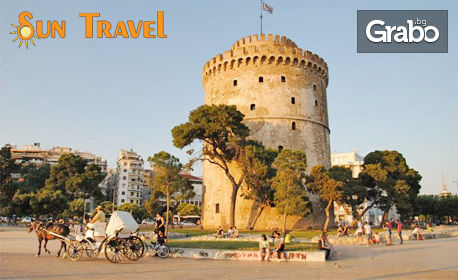 В края на Април в Гърция! Екскурзия до Солун, Аспровалта и Кавала с 2 нощувки и транспорт
