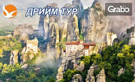 През Май или Юни до Паралия Катерини и Солун! Екскурзия с 2 нощувки със закуски и транспорт