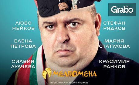 Любо Нейков, Елена Петрова и Силвия Лулчева в комедията