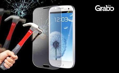 Защити дисплея си с Tempered Glass - за всички модели смартфон