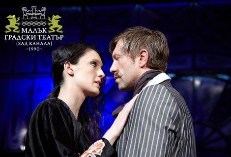 """На 28-ми Март, гледайте """"БЕЛ АМИ"""" с Калин Врачански и Луиза Григорова в Малък Градски Театър с единичен билет за 12 лв."""
