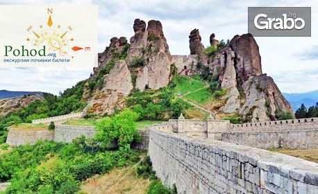 Еднодневна екскурзия до Белоградчишките скали, крепостта Калето и пещера Магурата на 31.03