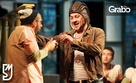 Гледайте Станимир Гъмов в спектакъла