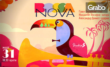 Бразилски ритми и танци с Bossa Nova на 31 Март