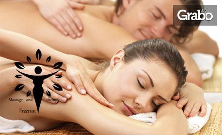 Масаж по избор - лечебен, Hot Stone за двама или SPA терапия
