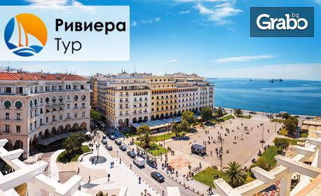 Майска екскурзия до Солун и Паралия Катерини! 4 нощувки със закуски и вечери, плюс транспорт