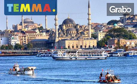 През Юни в Истанбул! Екскурзия с 2 нощувки със закуски, плюс транспорт