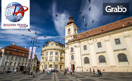 Екскурзия до Сибиу, Синая, Замъка Пелеш, Букурещ и Куртя де Арджеш! 3 нощувки със закуски и транспорт