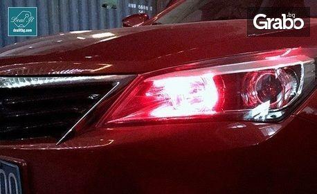 2 броя LED габарити за лек автомобил с дистанционно управление
