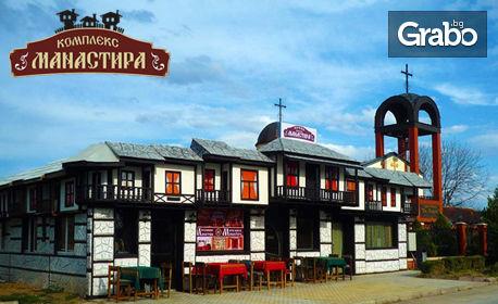 Открийте магическата красота на село Иваново, край Русе! Нощувка със закуска и вечеря за двама