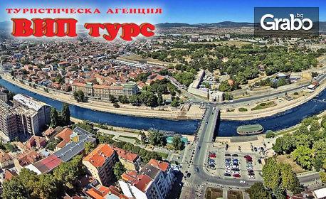 През Април в Сърбия! Екскурзия до Ниш, Пирот и Суковски манастир с нощувка, закуска и транспорт