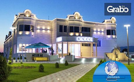 Великден в Лесковац! 2 нощувки със закуски и вечери в Хотел Bavka 3*