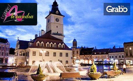 Двудневна екскурзия до Букурещ, Брашов, замъците Бран, Пелеш и Пелишор! Нощувка със закуска, плюс транспорт