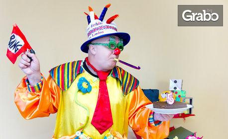 Детски купон и веселба без край! 60 или 90 минути парти с клоуна Панко за до 20 деца