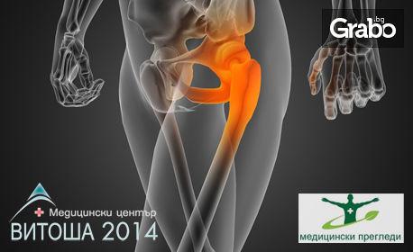 За раменни или тазобедрени стави! Преглед от ортопед, вътреставно поставяне на хиалуронова киселина и локално обезболява