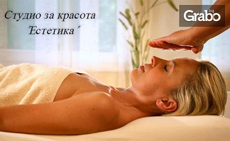 Рейки терапия на цяло тяло