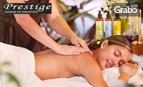Лечебен китайски масаж на гръб, плюс рефлексотерапия на ходила, длани и скалп
