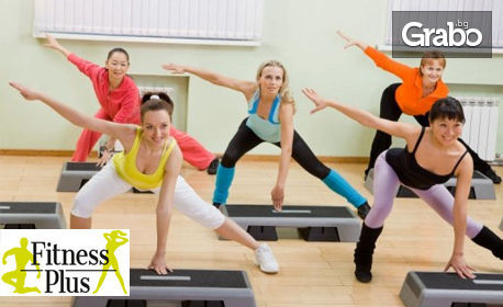 3 посещения на Power Yoga, Pilates или Step Aerobics
