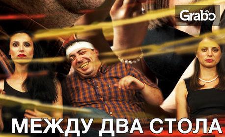 """Посмейте се с Герасим Георгиев - Геро в пиесата """"Между два стола"""" на 2 Май"""