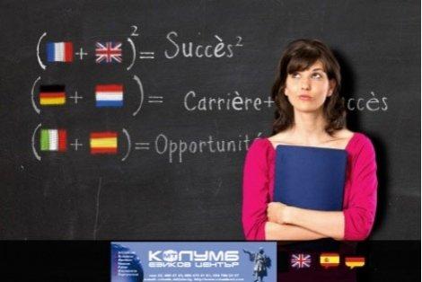 """Eзици се учат най-лесно в Езиков център """"КОЛУМБ""""! Дневни, Вечерни или Съботно-Неделни Курсове за Възрастни по ИСПАНСКИ, НЕМСКИ, АНГЛИЙСКИ, ИТАЛИАНСКИ ЕЗИК! 40 учебни часа за 90 лв."""