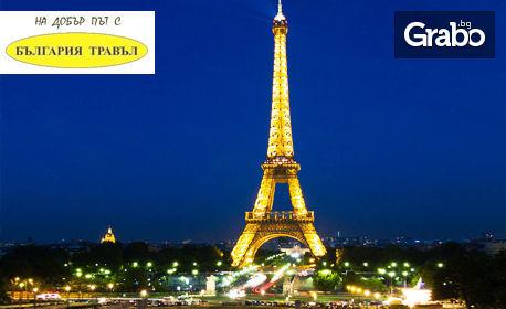Ранни записвания за екскурзия до Париж, Будапеща, Залцбург, Страсбург, Женева и Милано! 7 нощувки със закуски и транспор