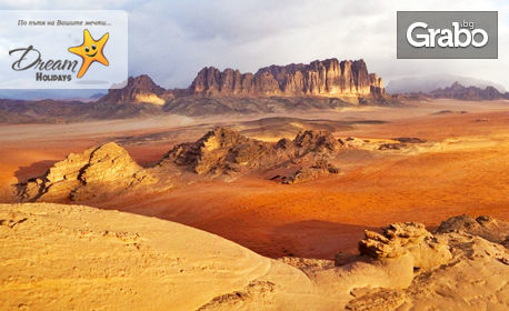 Екскурзия до Йордания през Ноември или Декември! 7 нощувки - със закуски или на база All Inclusive, плюс самолетен транс