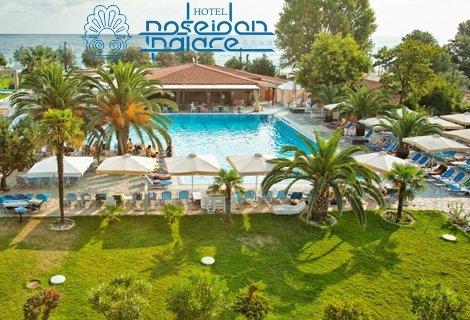 Автобусна Почивка в ГЪРЦИЯ, хотел POSEIDON PALACE 4*+ на Олимпийска Ривиера: Транспорт + 5 нощувки със Закуски на цена о