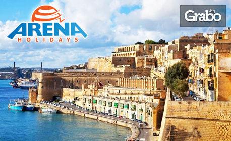 Екскурзия до Малта през Юни! 4 нощувки със закуски, плюс самолетен транспорт