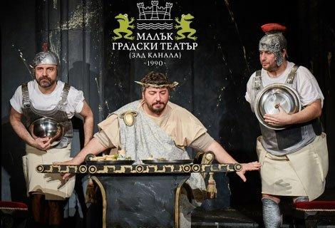 """На 28-ми Април гледайте """"РОМУЛ ВЕЛИКИ"""" с ГЕРО в Малък Градски Театър с единичен билет за 6 лв."""