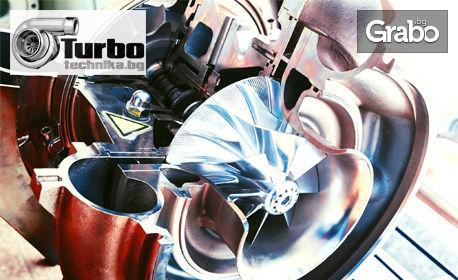 За автомобила! Комплексно обслужване на турбокомпресор