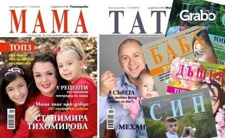 Звезда от корица на списание с ваша снимка и текст, или колаж в размер А4 с ваши снимки
