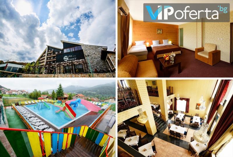 Еднодневен делничен пакет със закуска вечеря + ползване минерален басейн и СПА в Хотел Селект****, Велинград