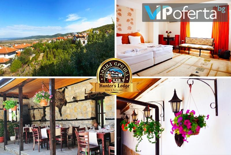Пакети със закуски или със закуски и вечери + ползване на външен басейн в хотел Ловна среща, вилна зона Кошарица